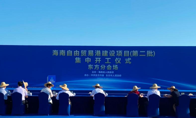 东方集中开工7个亿博体育app下载自贸港建设项目 总投资32.36亿元